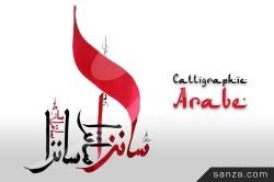 Calligraphe Arabe   RueduSpectacle.com